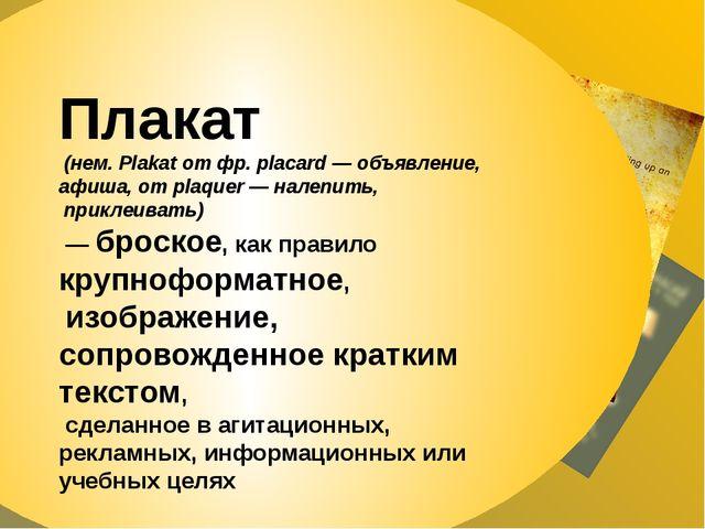Плакат (нем. Plakat от фр. placard — объявление, афиша, от plaquer — налепит...