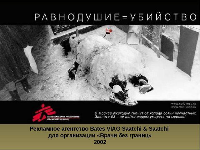 Рекламное агентство Bates VIAG Saatchi & Saatchi для организации «Врачи без г...