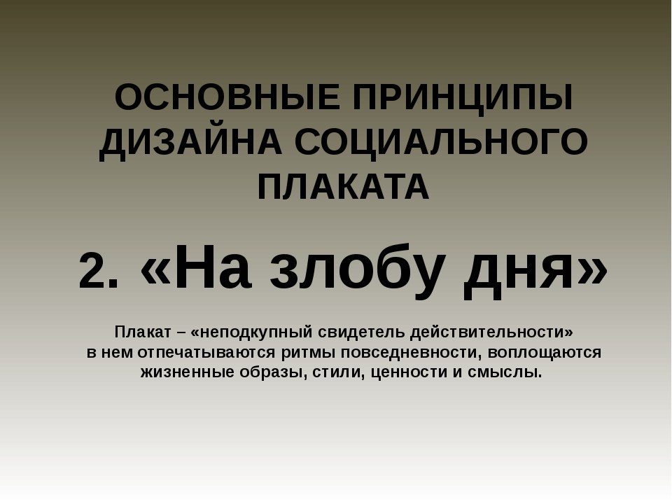 ОСНОВНЫЕ ПРИНЦИПЫ ДИЗАЙНА СОЦИАЛЬНОГО ПЛАКАТА 2. «На злобу дня» Плакат – «неп...