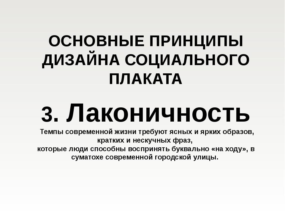 ОСНОВНЫЕ ПРИНЦИПЫ ДИЗАЙНА СОЦИАЛЬНОГО ПЛАКАТА 3. Лаконичность Темпы современн...