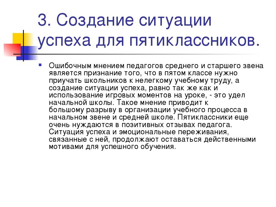 3.Создание ситуации успеха для пятиклассников. Ошибочным мнением педагогов с...