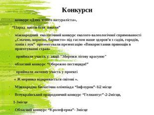 """Конкурси конкурс «День юного натураліста», """"Парад квітів біля школи"""" міжнаро"""