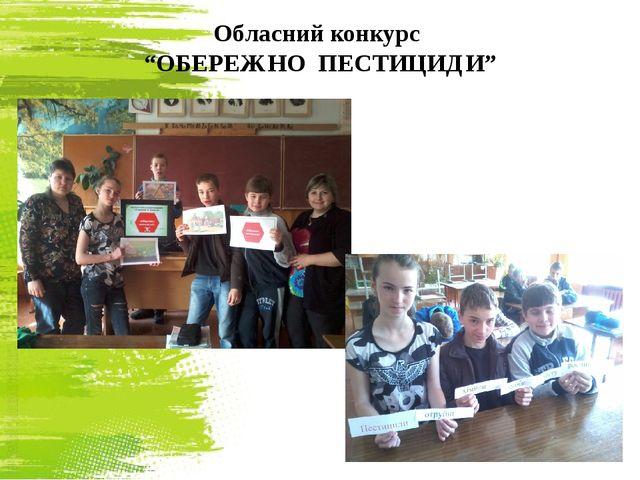 """Обласний конкурс """"ОБЕРЕЖНО ПЕСТИЦИДИ"""""""