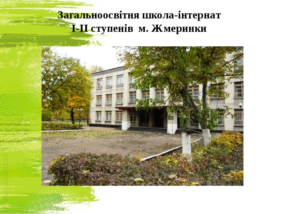 Загальноосвітня школа-інтернат І-ІІ ступенів м. Жмеринки