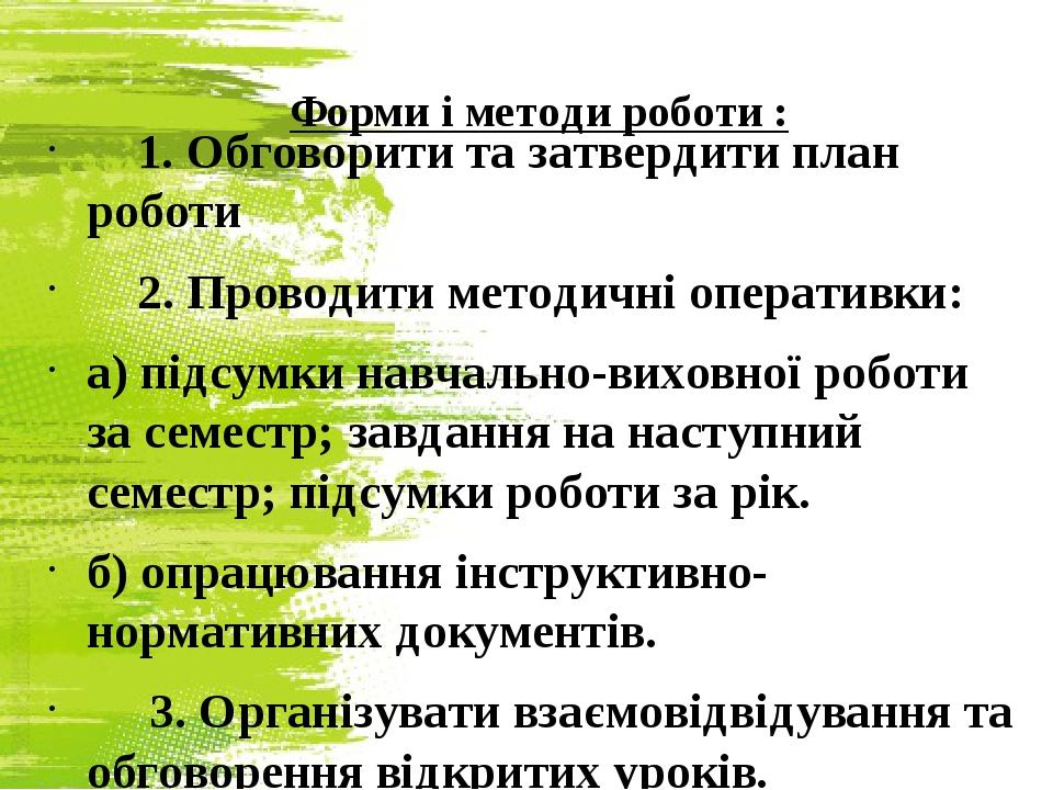 Форми і методи роботи : 1. Обговорити та затвердити план роботи 2. Проводити...