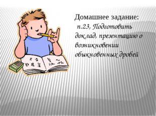 Домашнее задание: п.23, Подготовить доклад, презентацию о возникновении обык