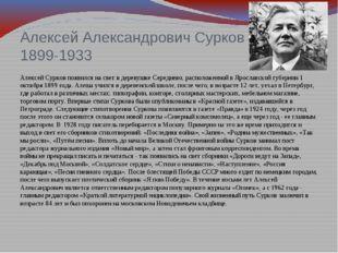 Алексей Александрович Сурков 1899-1933 Алексей Сурков появился на свет в дере