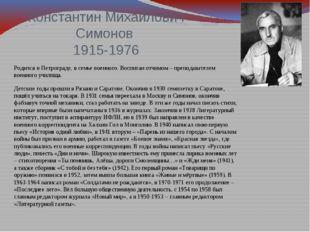 Константин Михайлович Симонов 1915-1976 Родился в Петрограде, в семье военног