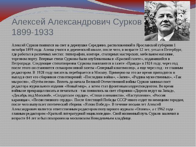 Алексей Александрович Сурков 1899-1933 Алексей Сурков появился на свет в дере...