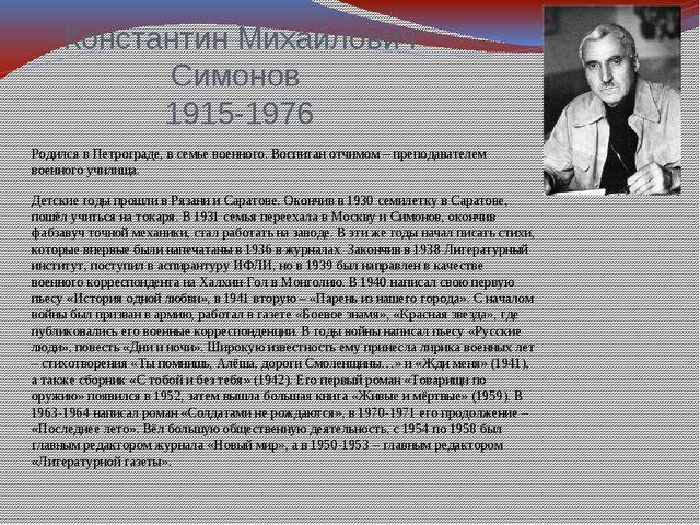Константин Михайлович Симонов 1915-1976 Родился в Петрограде, в семье военног...