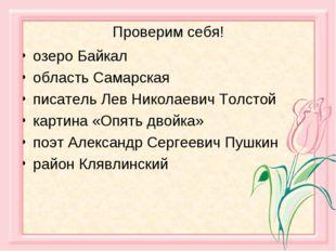 Проверим себя! озеро Байкал область Самарская писатель Лев Николаевич Толстой