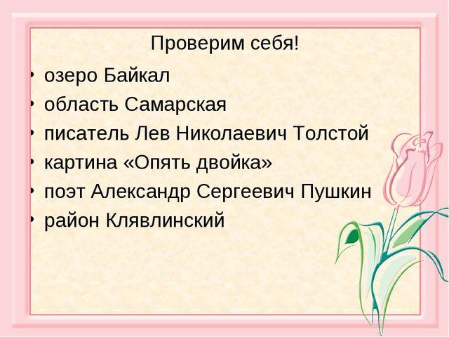 Проверим себя! озеро Байкал область Самарская писатель Лев Николаевич Толстой...