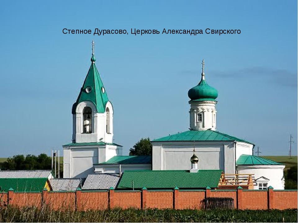 Степное Дурасово, Церковь Александра Свирского