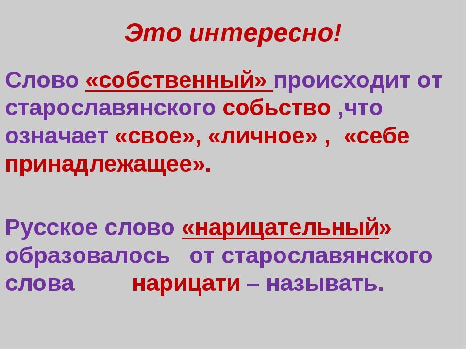 Это интересно! Слово «собственный» происходит от старославянского собьство ,ч...