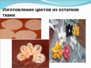 Изготовление цветов из остатков ткани
