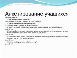 Анкетирование учащихся  Вопросы анкеты: 1. Как часто Вы выносите мусор? а)