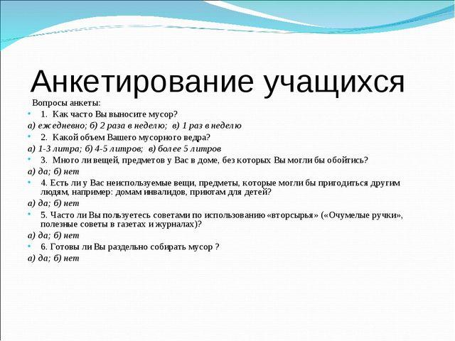 Анкетирование учащихся  Вопросы анкеты: 1. Как часто Вы выносите мусор? а)...