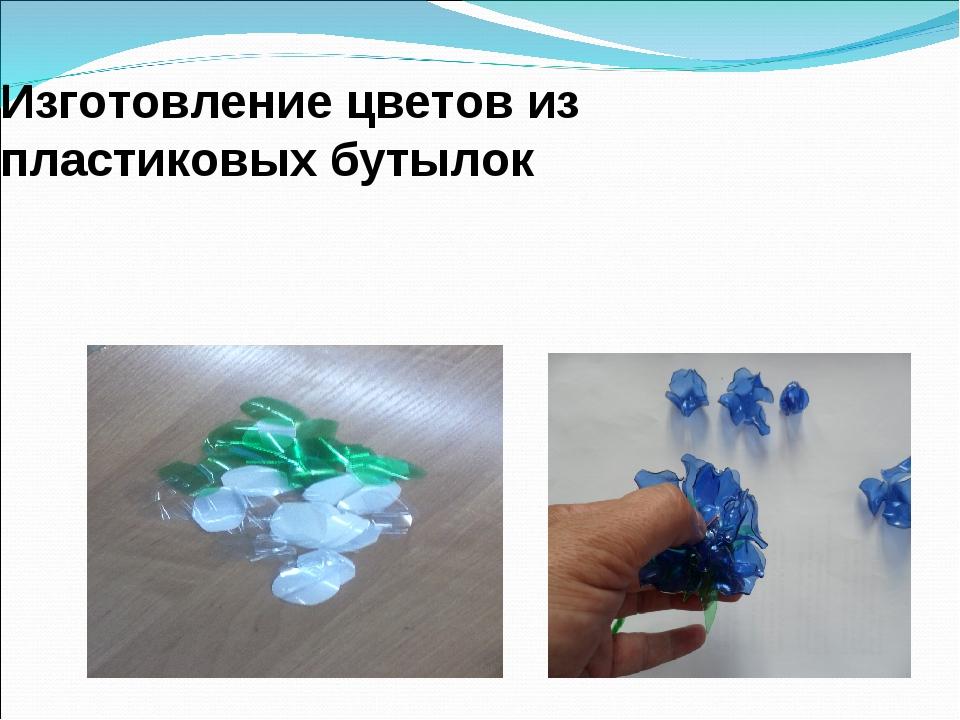 Изготовление цветов из пластиковых бутылок