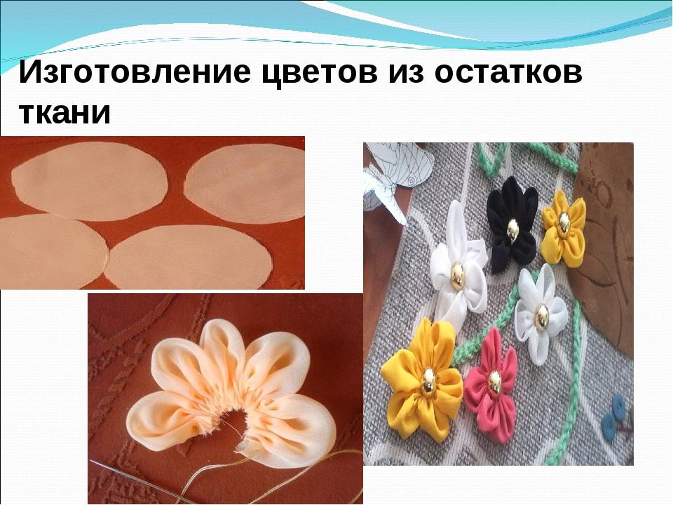 Цветы из остатков ткани своими рукам