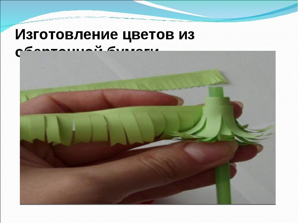 Изготовление цветов из оберточной бумаги