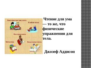 Чтение для ума — то же, что физические упражнения для тела. Джозеф Аддисон