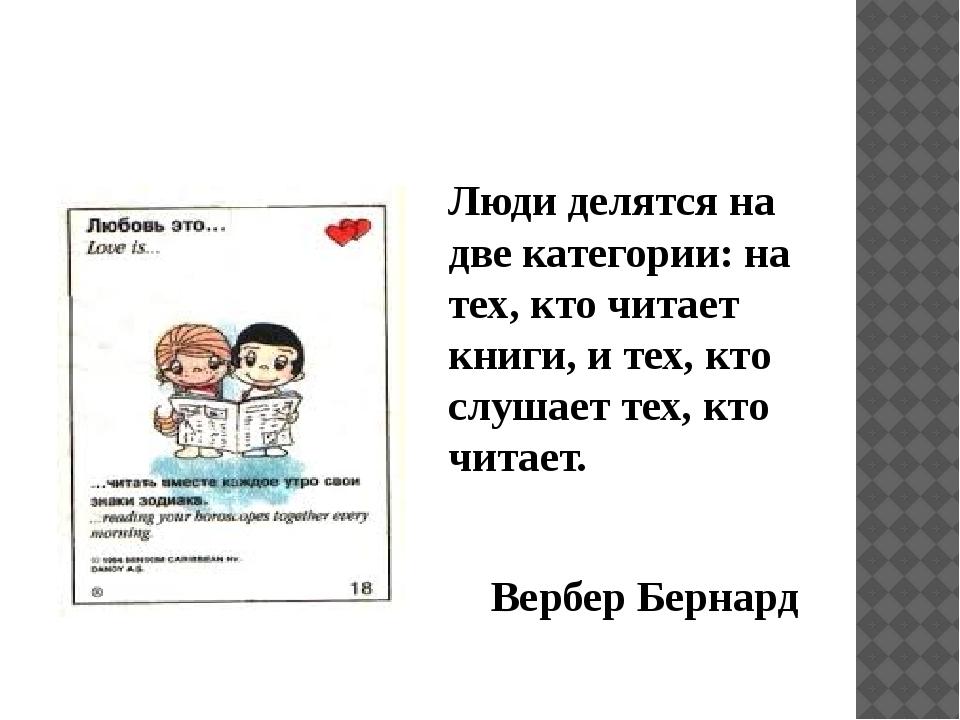 Люди делятся на две категории: на тех, кто читает книги, и тех, кто слушает...