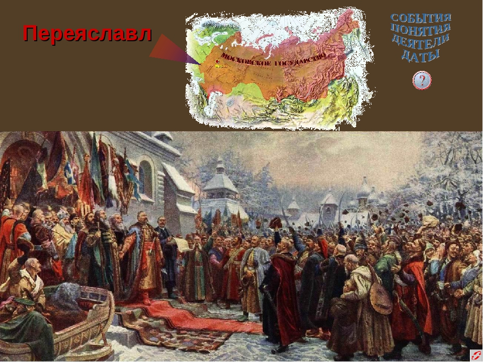 Переяславл