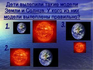 Дети вылепили такие модели Земли и Солнца. У кого из них модели вылеплены пра