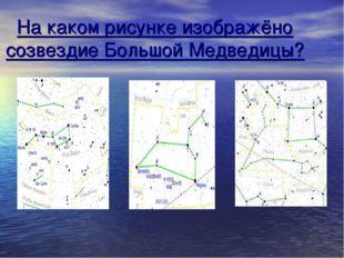 На каком рисунке изображёно созвездие Большой Медведицы?