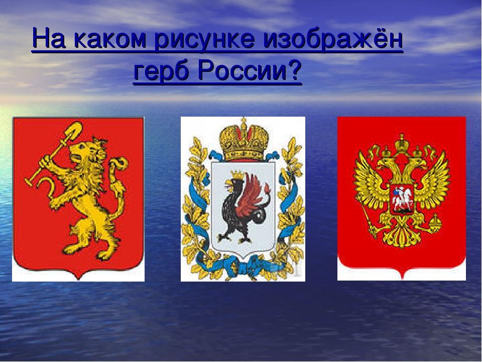 На каком рисунке изображён герб России?