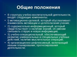 Общие положения В структуру учебно-воспитательной деятельности, входят следую