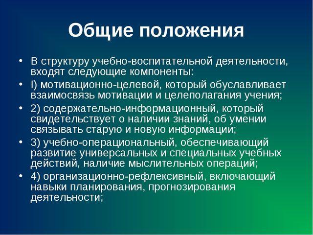 Общие положения В структуру учебно-воспитательной деятельности, входят следую...