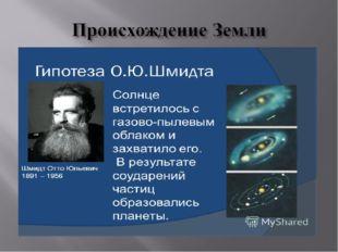 Впомните гипотезы происхождения Земли?