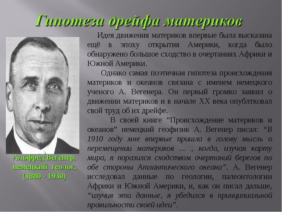 Альфред Вегенер, немецкий геолог, (1880 - 1930) Идея движения материков вперв...