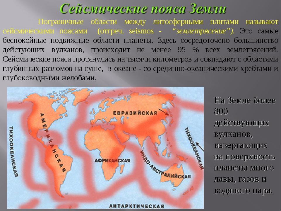 Пограничные области между литосферными плитами называют сейсмическими поясам...