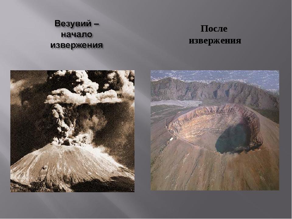 После извержения