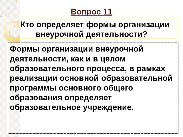 Вопрос 11 Кто определяет формы организации внеурочной деятельности? Формы орг...
