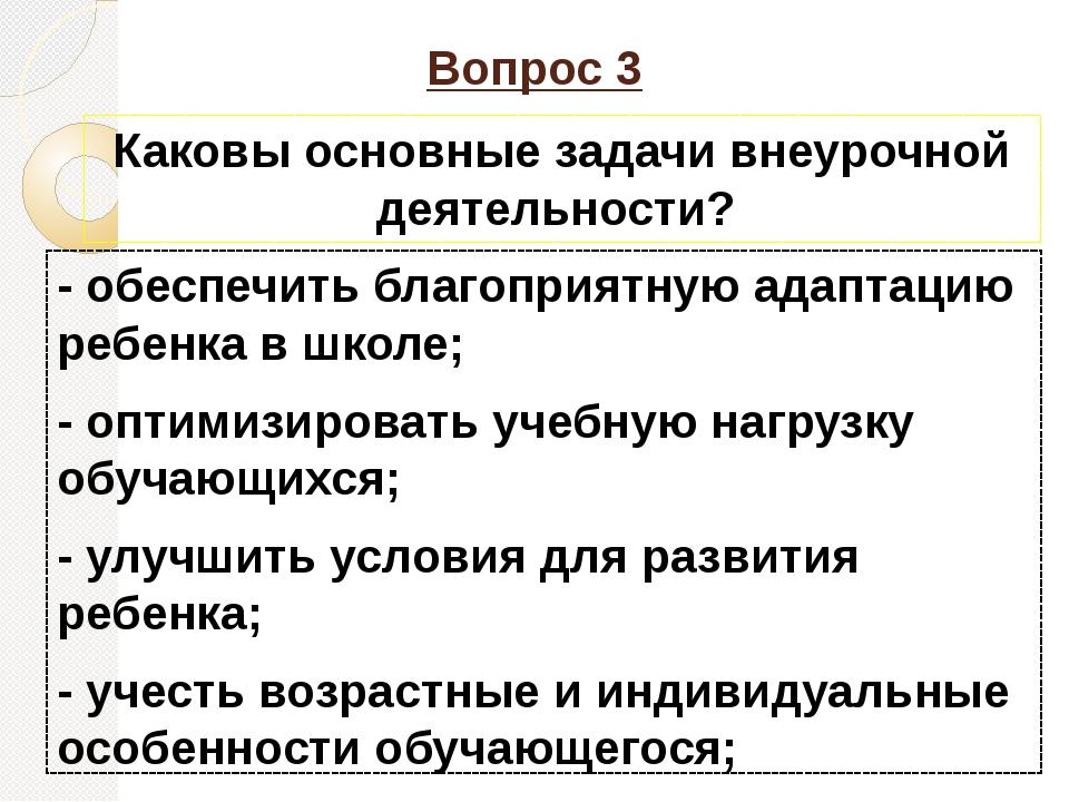 Вопрос 3 Каковы основные задачи внеурочной деятельности? - обеспечить благопр...
