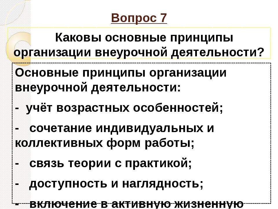 Вопрос 7 Каковы основные принципы организации внеурочной деятельности? Основн...