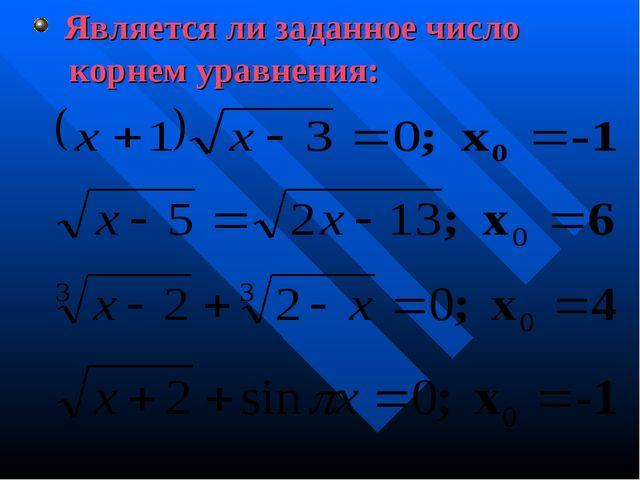 Является ли заданное число корнем уравнения: