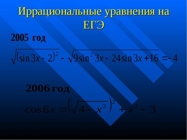 Иррациональные уравнения на ЕГЭ