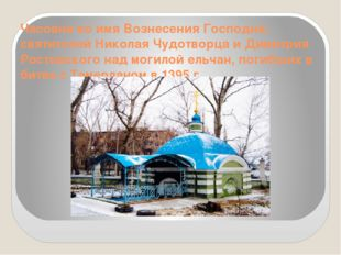 Часовня во имя Вознесения Господня, святителей Николая Чудотворца и Димитрия