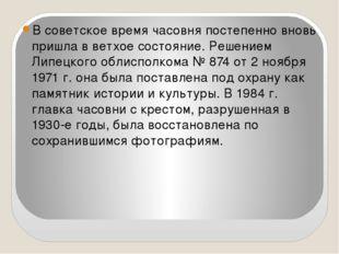 В советское время часовня постепенно вновь пришла в ветхое состояние. Решени