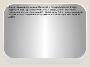 Книга«Храмы и монастыри Липецкой и Елецкой епархии. Елец» изданная в 2006 г