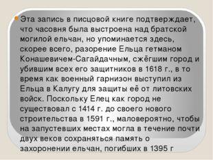 Эта запись в писцовой книге подтверждает, что часовня была выстроена над бра