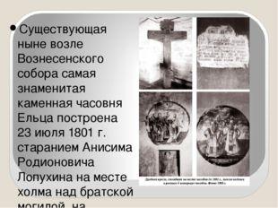 Существующая ныне возле Вознесенского собора самая знаменитая каменная часов