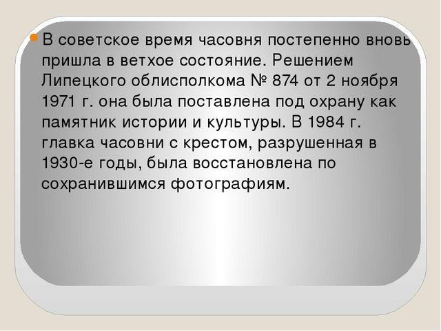 В советское время часовня постепенно вновь пришла в ветхое состояние. Решени...
