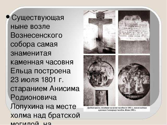 Существующая ныне возле Вознесенского собора самая знаменитая каменная часов...