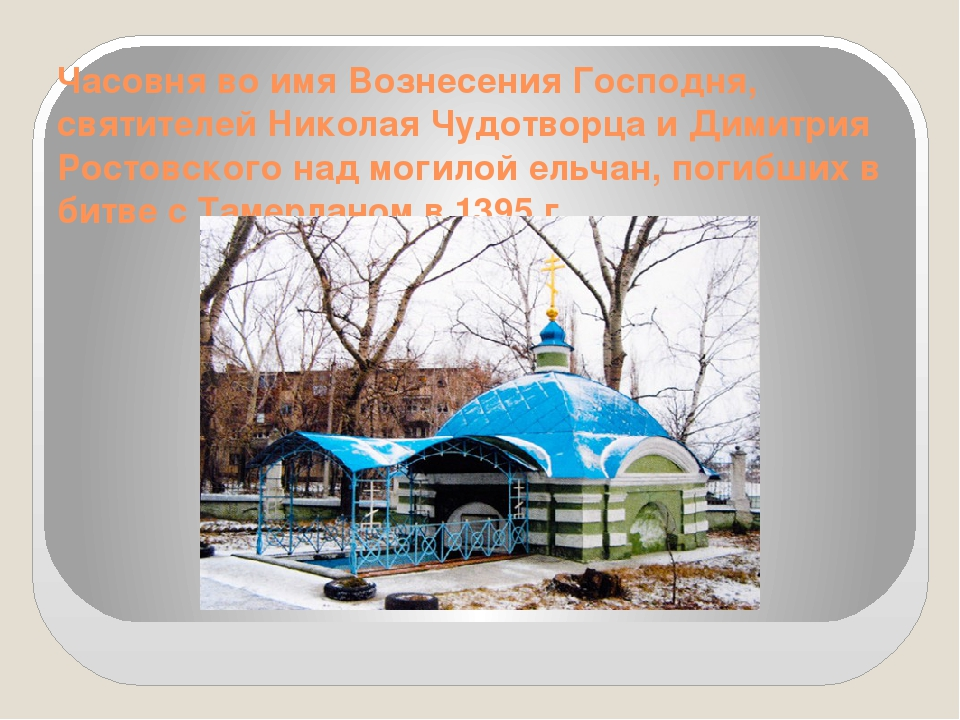 Часовня во имя Вознесения Господня, святителей Николая Чудотворца и Димитрия...