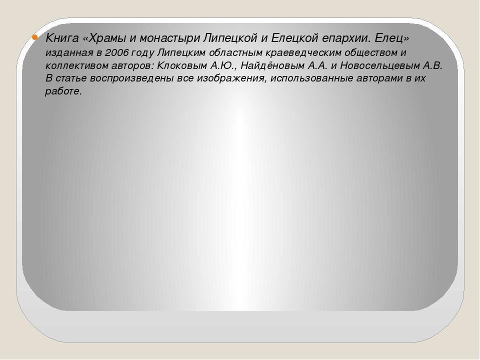 Книга«Храмы и монастыри Липецкой и Елецкой епархии. Елец» изданная в 2006 г...